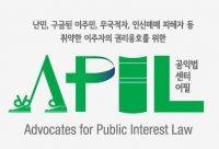Advocates for Public Interest Law